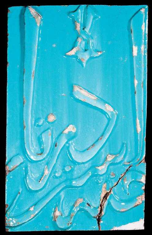 A Large Kashan Turquoise Glazed Pottery Tile 13TH C